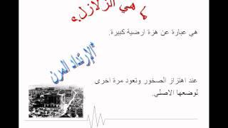 شرح درس الزلازل في مادة العلوم الصف الثالث متوسط