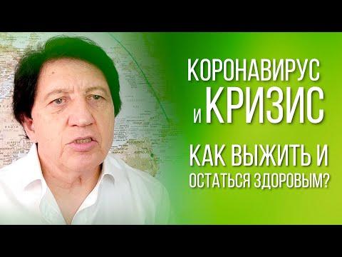 Анатолий Некрасов Коронавирус и Кризис. Как оставаться здоровым?
