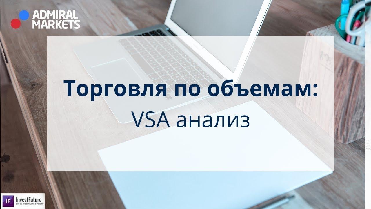 Торговля по объемам: VSA анализ на рынке Forex | метод вайкоффа в бинарных опционах