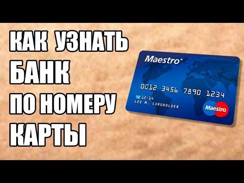 Как Узнать Банк по Номеру Карты | Что означают цифры БИН