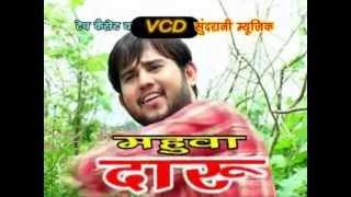 Chhattisgarhi Song - Mahua Daru - Aaja Re Diwana - Mamta Chandrakar - Mithilesh Sahu