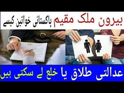 Khula for overseas Pakistani women living aboard complete procedure of khula in pakistan