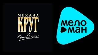 МИХАИЛ КРУГ - ПОСВЯЩЕНИЕ / MIKHAIL KRUG - POSVYASHCHENIE