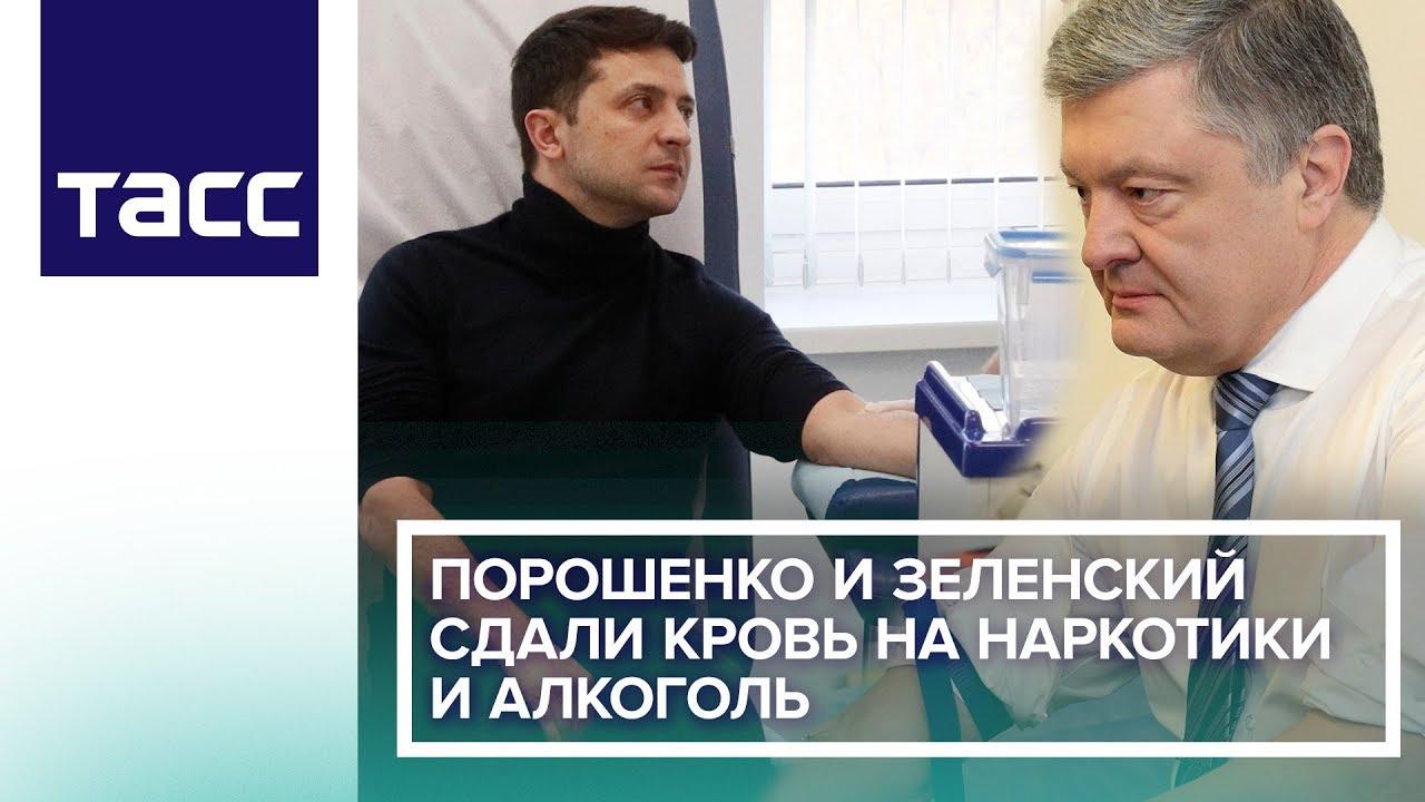 Порошенко и Зеленский сдали кровь на наркотики и алкоголь