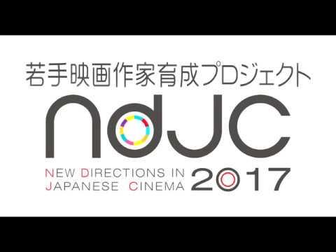 映画『《ndjc:若手映画作家育成プロジェクト2017》』予告編