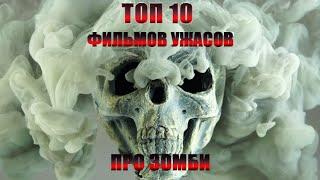 Топ 10 фильмов ужасов про зомби