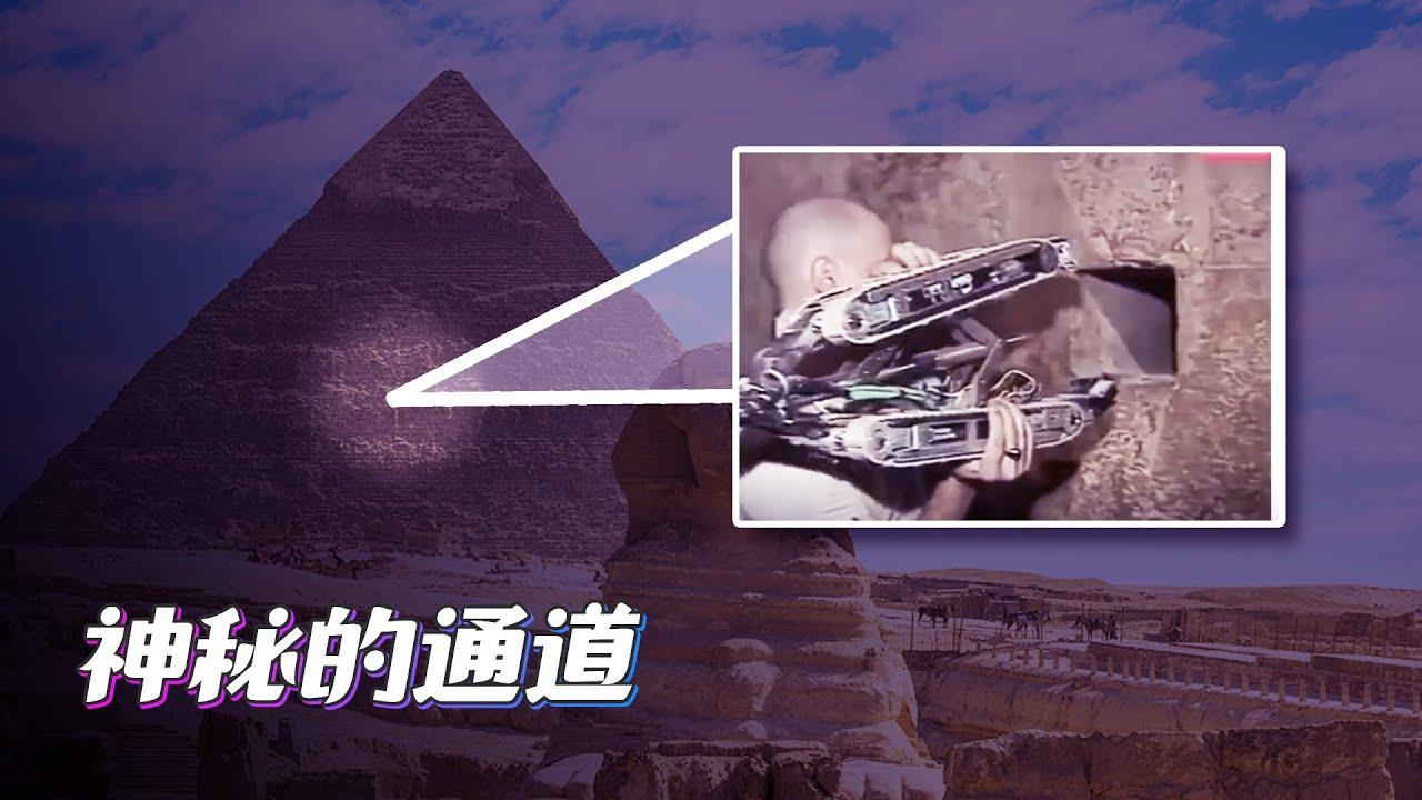"""""""金字塔漫游者""""揭秘神秘通道石门后面的秘密……等来的结果是让所有人都没想到的"""