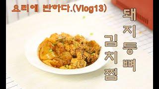 매콤한 돼지등뼈 김치찜 만들기/밥도둑렌지사용/1-2인용…