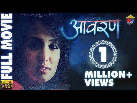 New Nepali Movie || Aawaran ||...