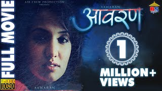 Nepali Movie – Aawaran (2014)