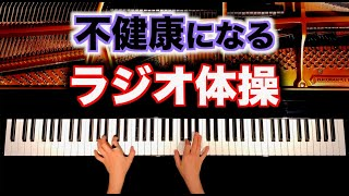 【Listening attention】Radio exercises that will be unhealthy-Piano-CANACANA