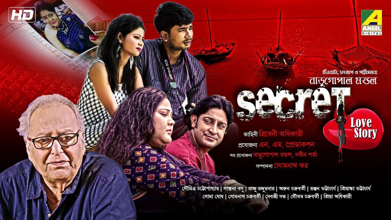 Bawali Unlimited | New Bengali Movie | Dev, Payel Sarkar - Being