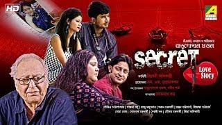 Secret Love Story | New Bengali Movie 2018 | Soumitra Chatterjee