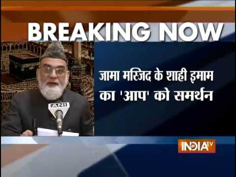 Shahi Imam Syed Ahmed Bukhari Appeals for Support to AAP - India TV