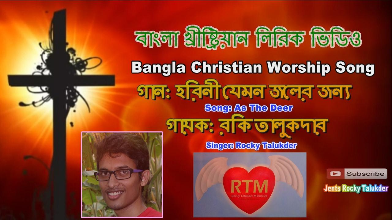 Bangla Christian Song হরিনী যেমন | Rocky Talukder | AS the deer Bengali Worship Christian Lyric