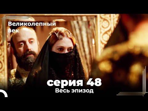 Великолепный век серия 48