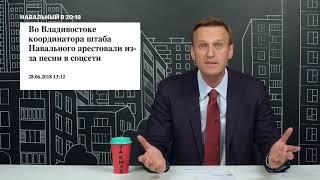 Посадили в тюрьму сторонника Навального за песню во Вконтакте