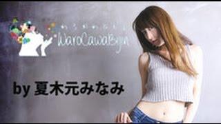 わろかわ美人#38 4/6放送回 (ゲスト:うさまりあ) うさまりあ 検索動画 25