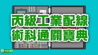 丙級工業配線-裝置配線-第5題