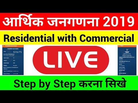 Residential With Commercial Economic Survey 2019 Step By Step Full Process | Arthik Janganana 2019