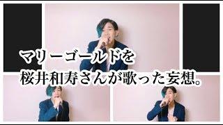あいみょんさんのマリーゴールドを 桜井和寿さん風に歌いました。 妄想...