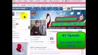 Как скачать Mp3 mail.ru 2013