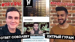 Что скрывает Гурам Нармания? Николай Соболев спалился! ТОТАЛЬНЫЙ СЛИВ! #ВидеоОбзор