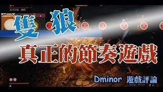 隻狼 - 一款真正的節奏遊戲【Dminor實況精華】 thumbnail