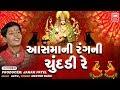 સ્પેશ્યિલ નવરાત્રી ગરબા ઓફ માસ્ટર રાણા I Aasmani Rangni Chundadi I Master Rana