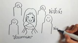นิทานสอนใจ|เรื่อง วันที่ฉันอยากเป็น |Draw for you|รูปเล่าเรื่อง|