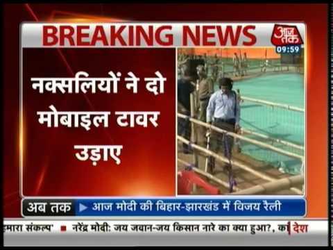 Gaya: Naxal attack before Modi's rally
