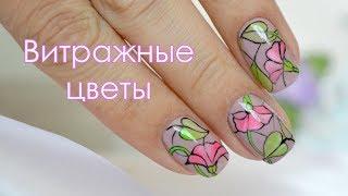 Витражные цветы на ногтях гель-лаком