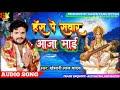 YouTube  Sarswati Puja Dj Remix Song 2019 || Hansh pe Sawar Hoke Aaja Mori M