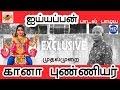 #Latest Tamil Ayyappan Songs | #gana senior punniyar | முதன் முறை காந்த குரலில் ஐயப்பன் பாடல் | new