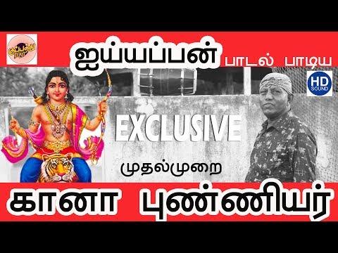 #latest-tamil-ayyappan-songs- -#gana-senior-punniyar- -முதன்-முறை-காந்த-குரலில்-ஐயப்பன்-பாடல்- -new