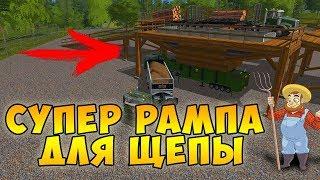 Супер щеподробилка Farming Simulator 17