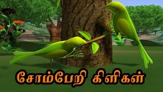 Lazy Parrots | Animal Stories for Kids in Tamil | Moral Stories & Bedtime Stories