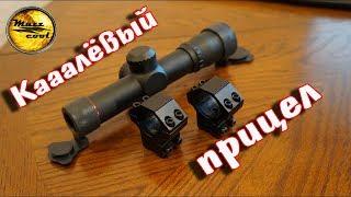 Приціл для нової гвинтівки Щ4.5х20