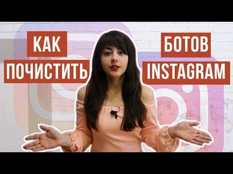 Как удалить ботов в инстаграм | Стоит ли блокировать ботов Instagram
