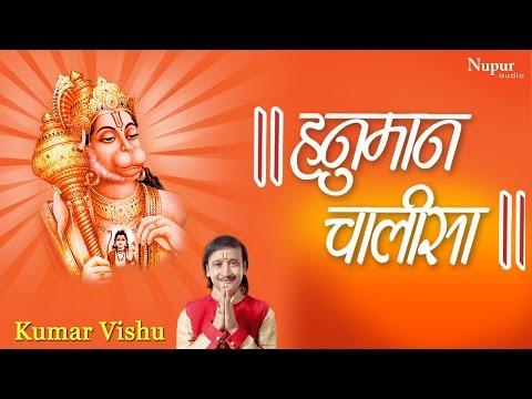 Hanuman Chalisa | Hanuman Bhajans | Kumar Vishu | Nupur Audio