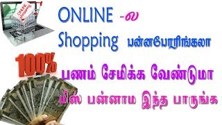 Online shopping tips and tricks Save Money Tamil