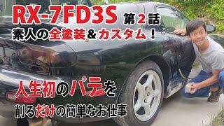 RX-7FD3S 素人が全塗装してカスタムしてみた件 第2話 車動画Vol60