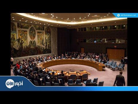 جلسة مجلس الأمن حول سوريا  - نشر قبل 15 دقيقة