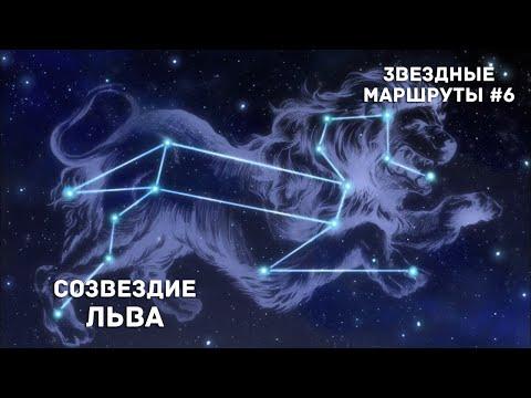 Созвездие Льва. Звездные маршруты #6