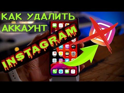 Как удалить #аккаунт в #Инстаграм навсегда  в 2020   How Delete #Instagram #account 2020