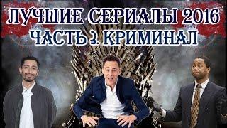 ЛУЧШИЕ СЕРИАЛЫ 2016 - Часть 3: Криминал