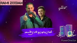جديد جديد الفنان علاء الجلاد ٢٠٢٠ اغنية تدللي كلك دلال رووووعه ناااار
