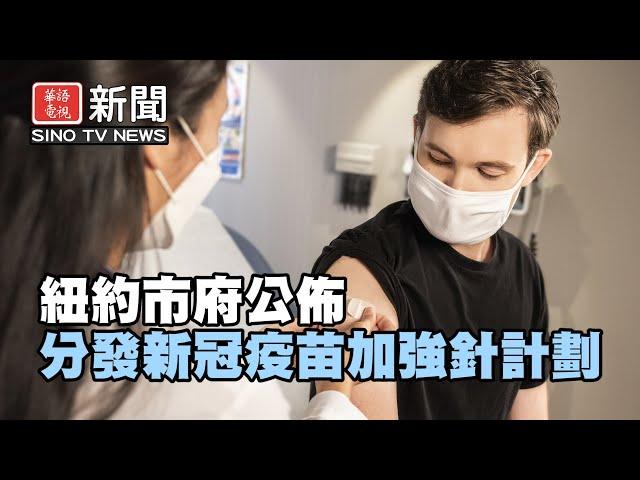 紐約市府公佈分發新冠疫苗加強針計劃 市地鐵乘客量破大流行記錄 紐約新聞 09/16/21