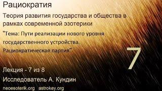 Развитие общества. Лекция 7. Новый государственный строй. Рациократия. neoesoterik.org astrokey.org