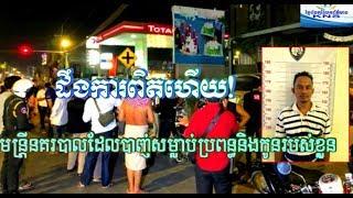 លម្អិតពីចម្លើយសារភាពរឿងដែលមន្ត្រីនគរបាលបាញ់អតីតប្រពន្ធរបស់ខ្លួននិងកូនស្រី|Khmer News Sharing